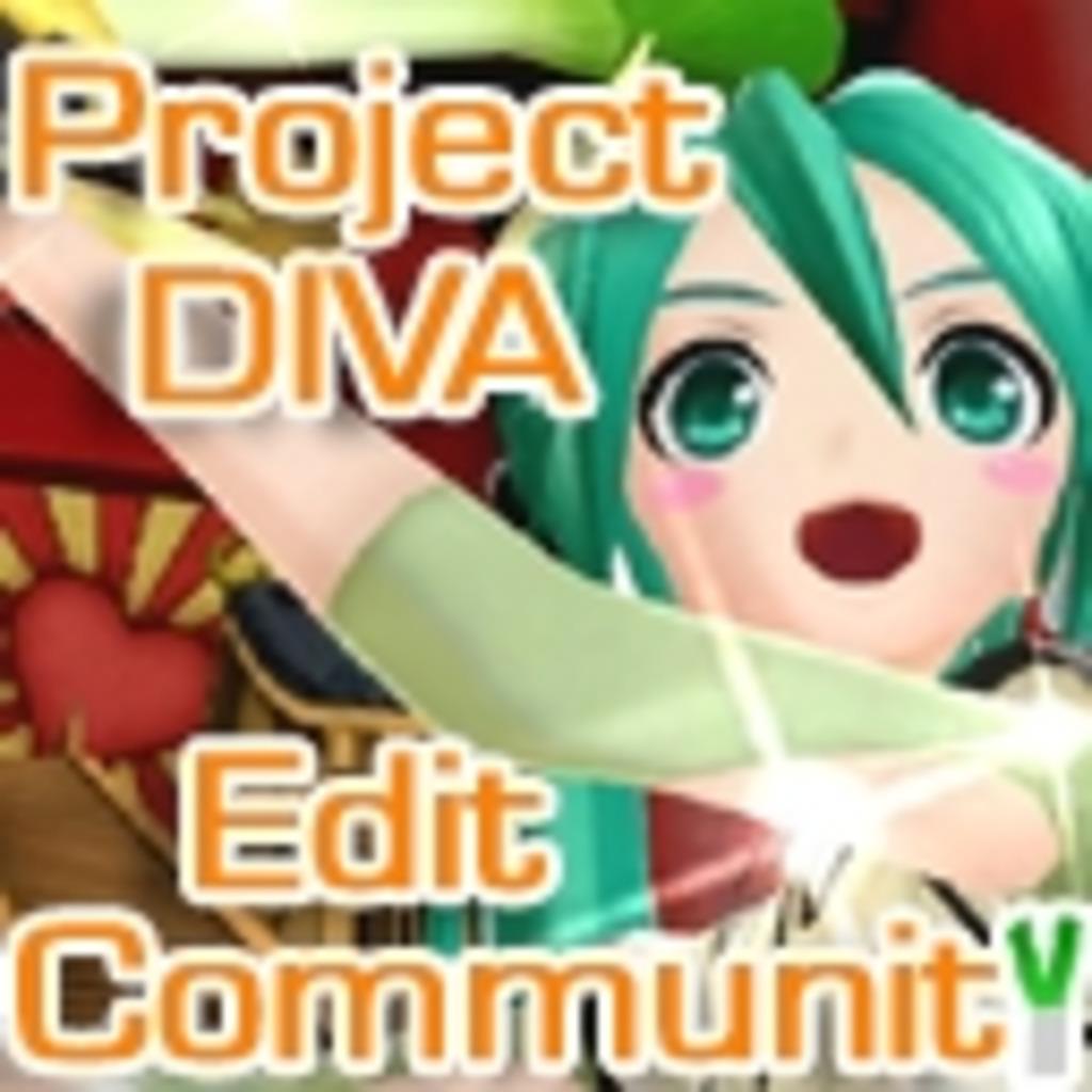 Project DIVAシリーズ エディット総合コミュ
