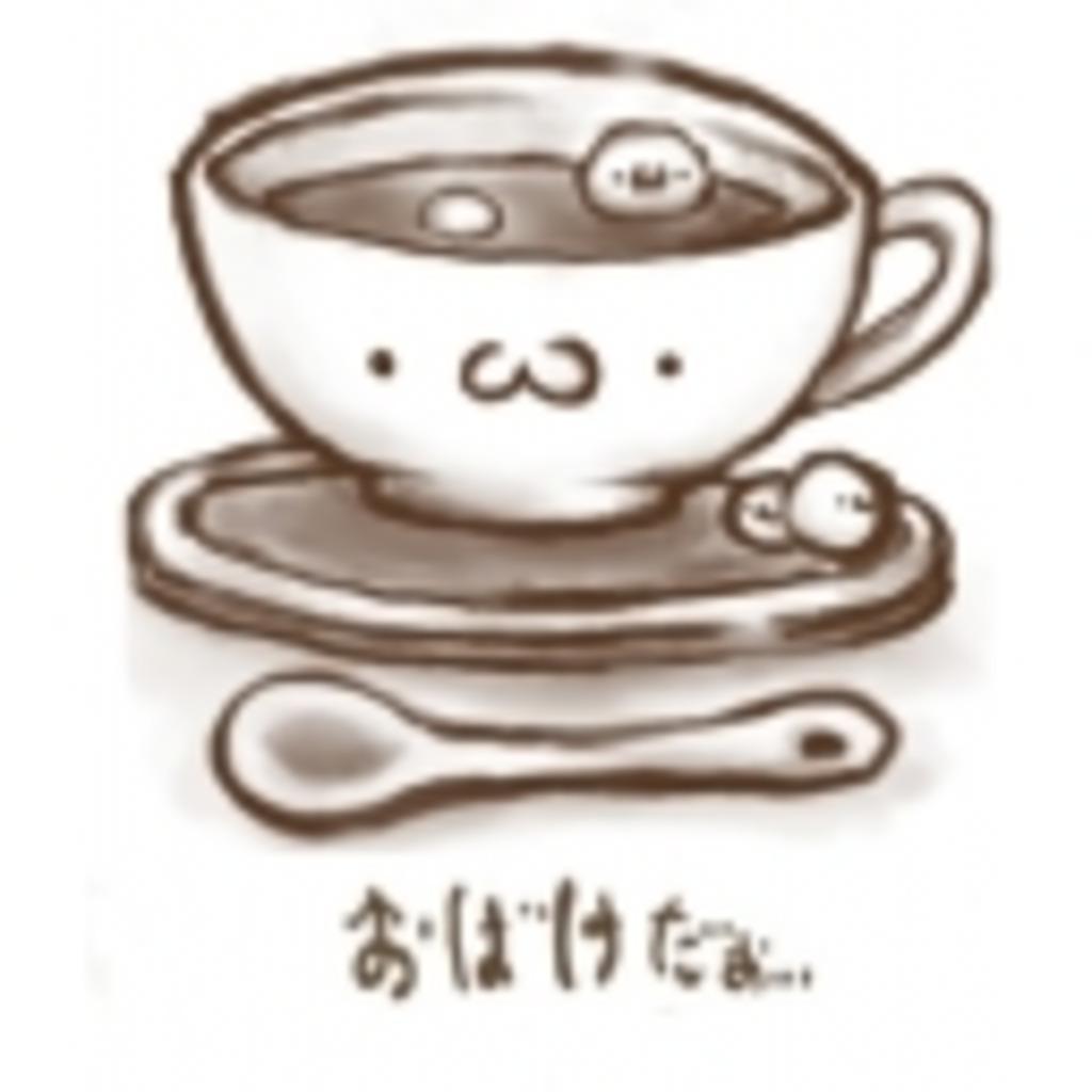 おばけの喫茶店