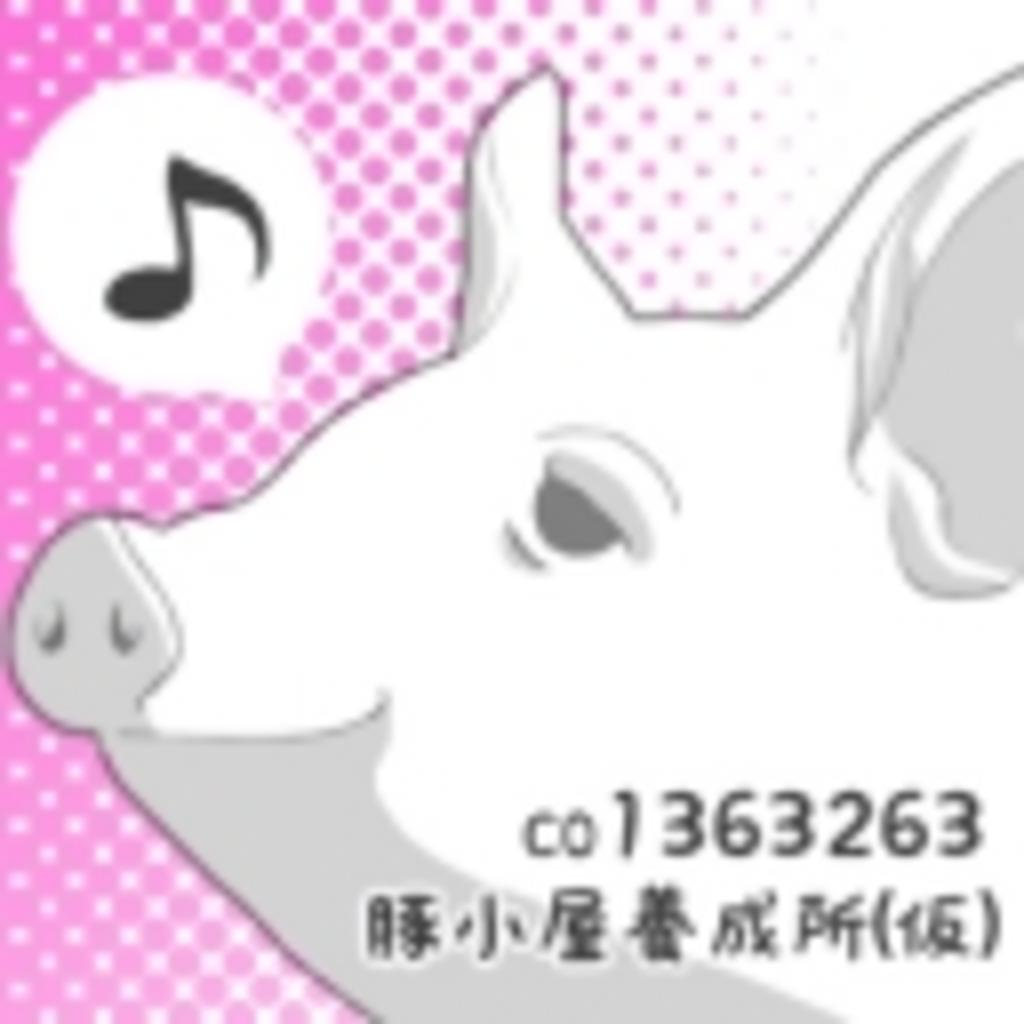 豚小屋養成所(仮)