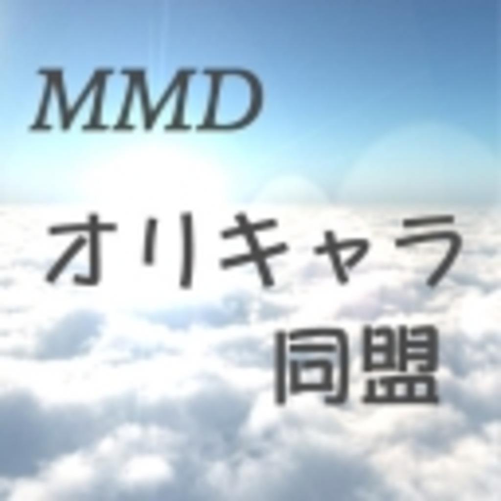 MMDオリキャラ同盟