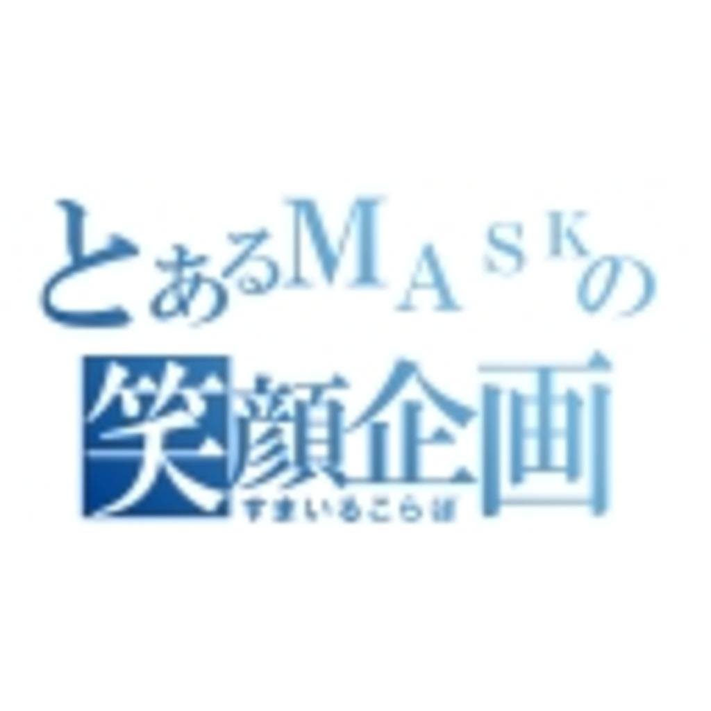 とあるMASK!の笑顔☆企画 ~MASK!公式コミュニティ~