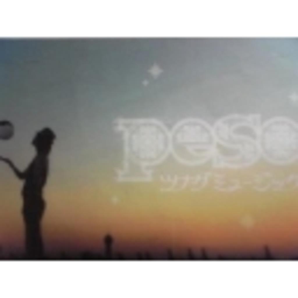 pesoのカミカミ放送