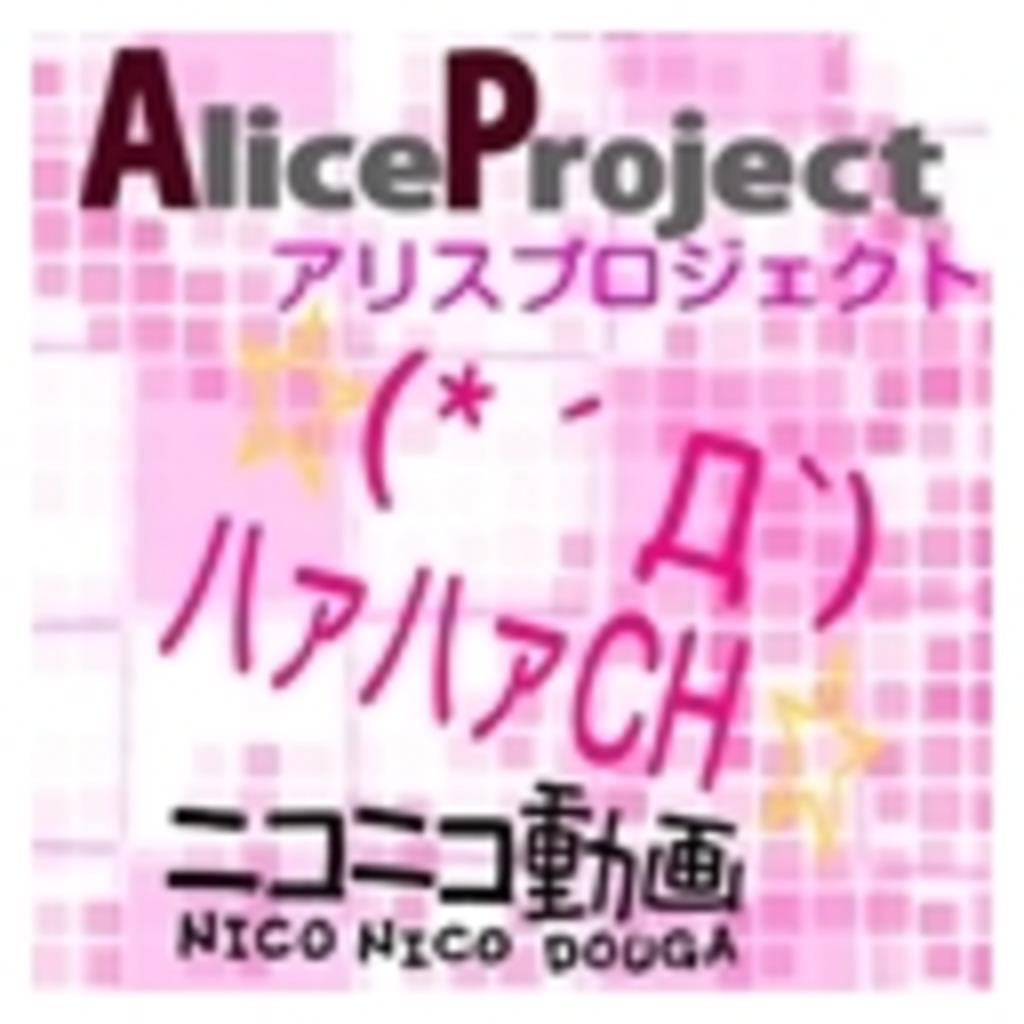 アリスプロジェクト☆(*´Д`)ハァハァCH☆