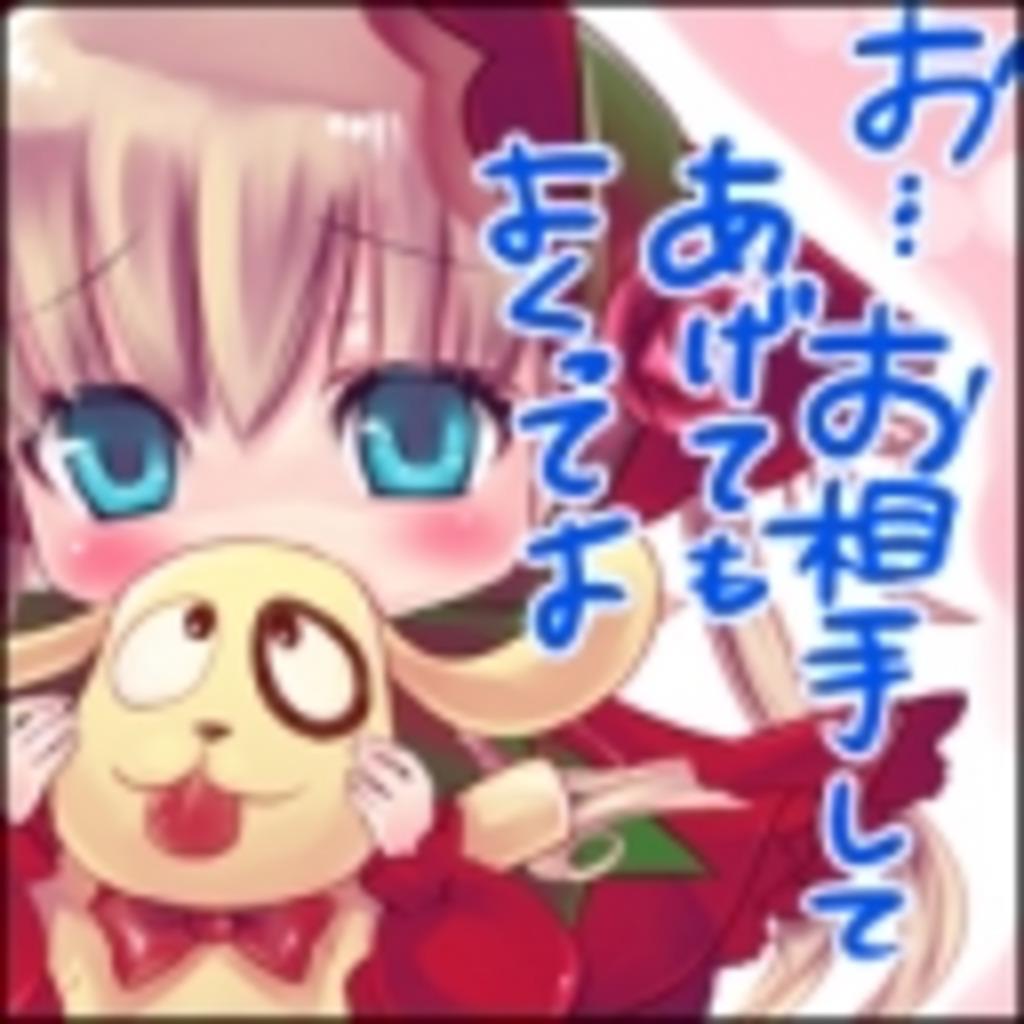 l´・ω・)こみゅにてぃー作れたよ!!!