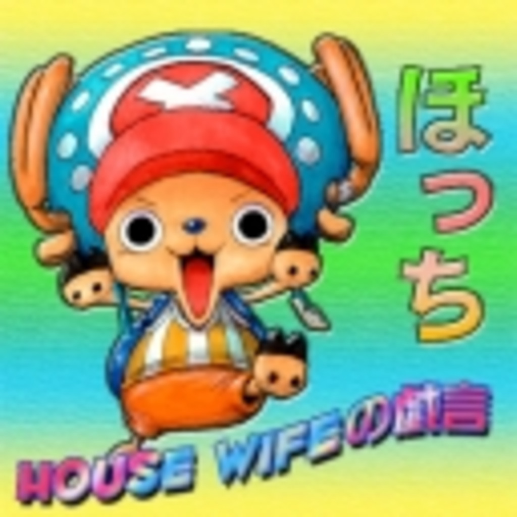 house wifeの戯言ヾ(≧∇≦*)ゝ
