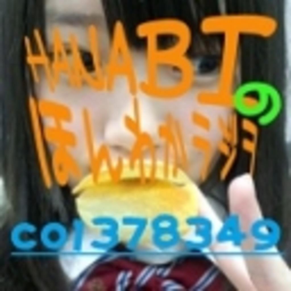 【SKE48テッペンブルース】HANABIのほんわかラジヲ(花・з・)~♪