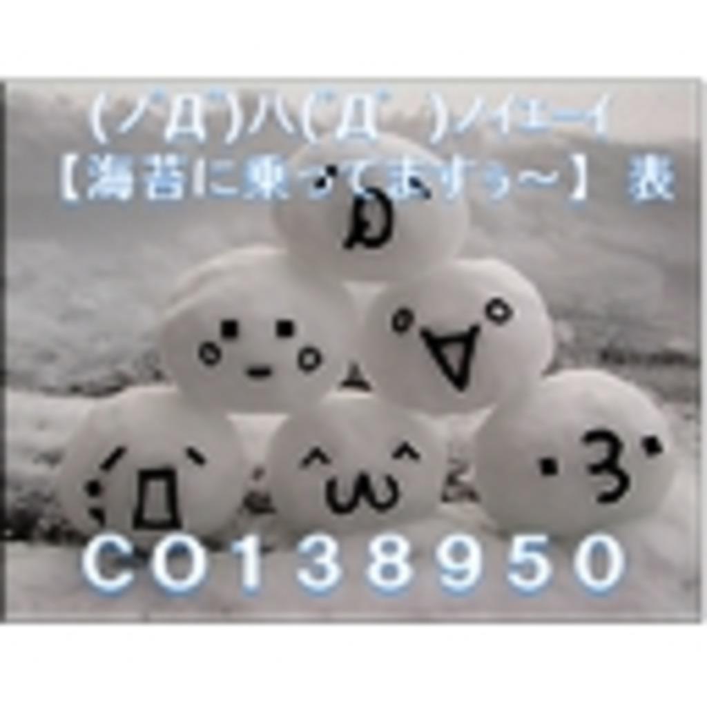 (ノ゚Д゚)八(゚Д゚ )ノイエーイ 【海苔に乗ってますぅ~】 表