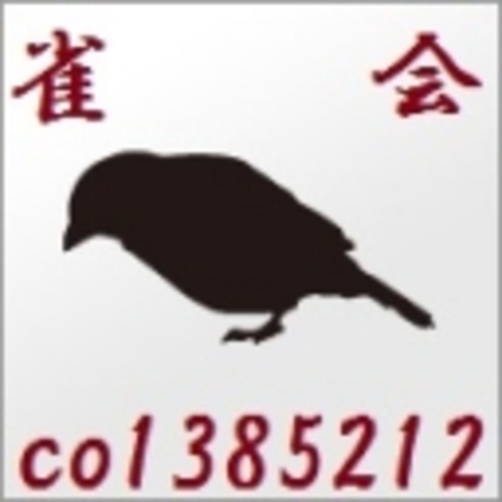 雀[すずめ]会~麻雀好きの溜まり場~