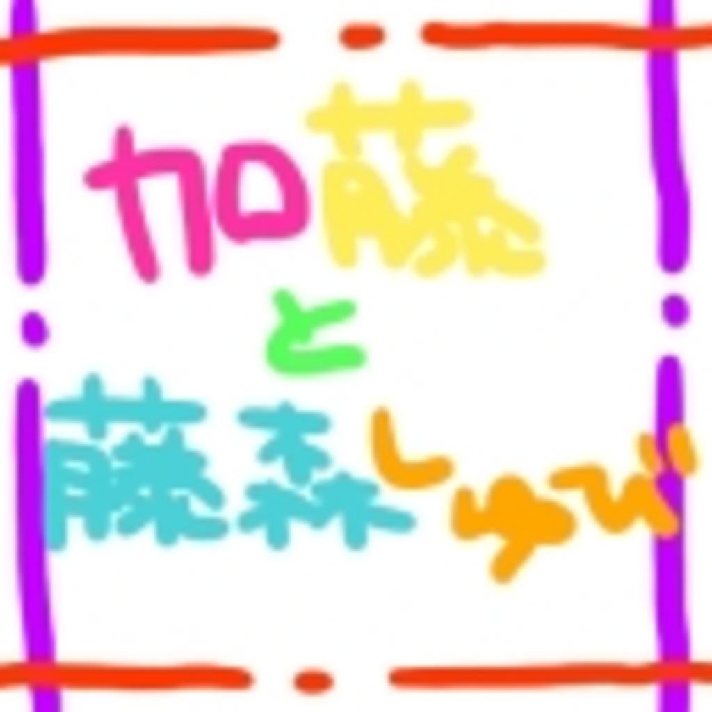 【今日も】GO!×2藤!×2【Radiっちゃうよ!】