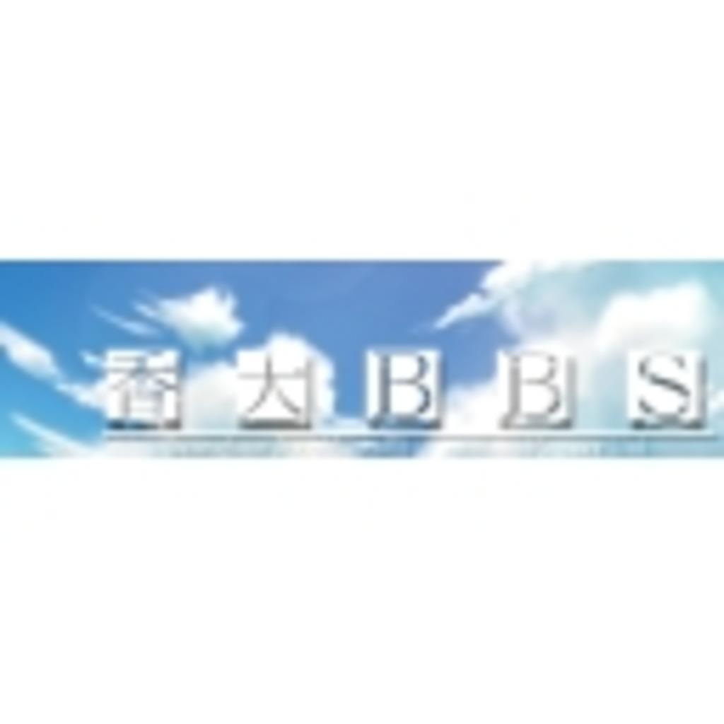 香川大学BBS
