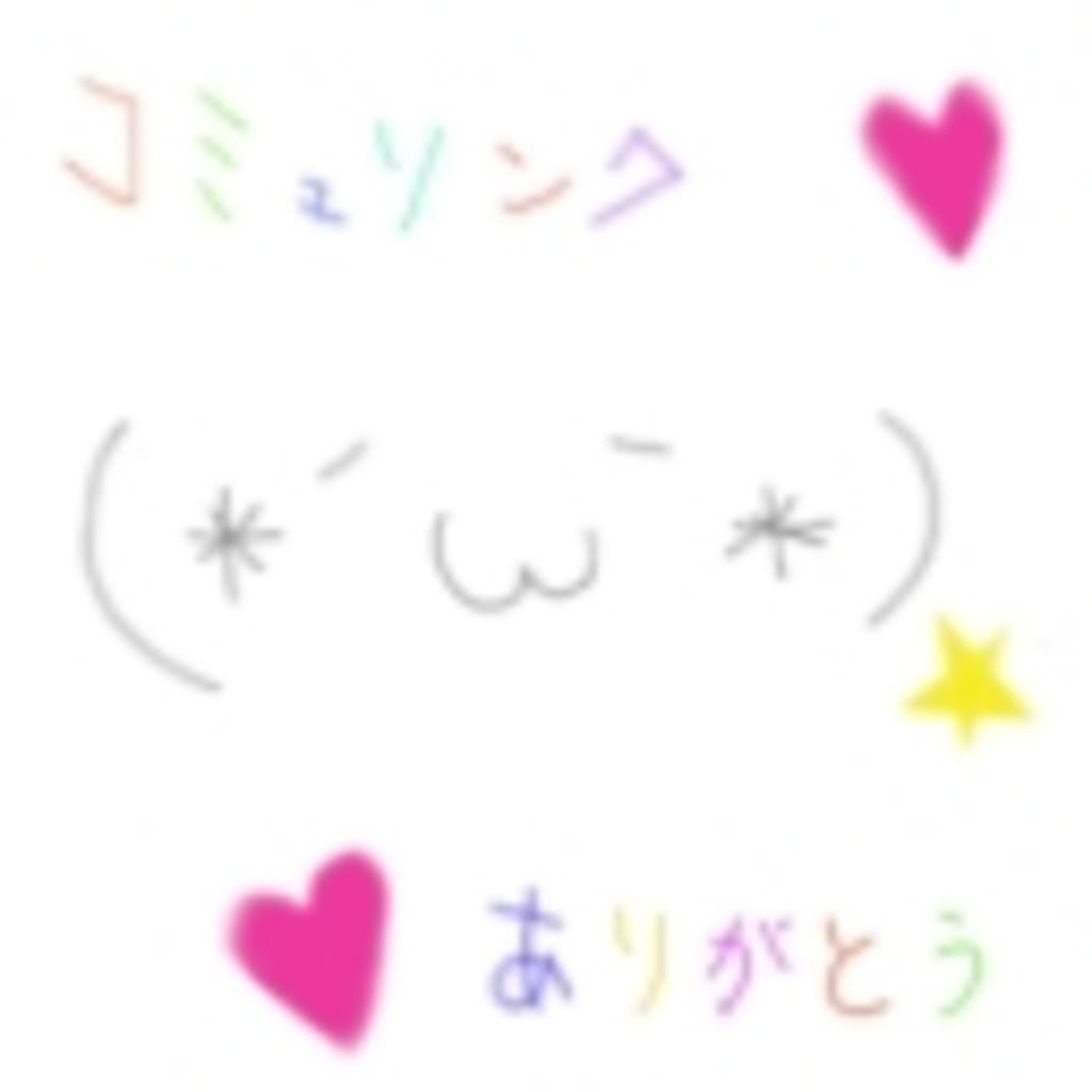 d(>ω<*)☆コミュリンク☆(*>ω<)b
