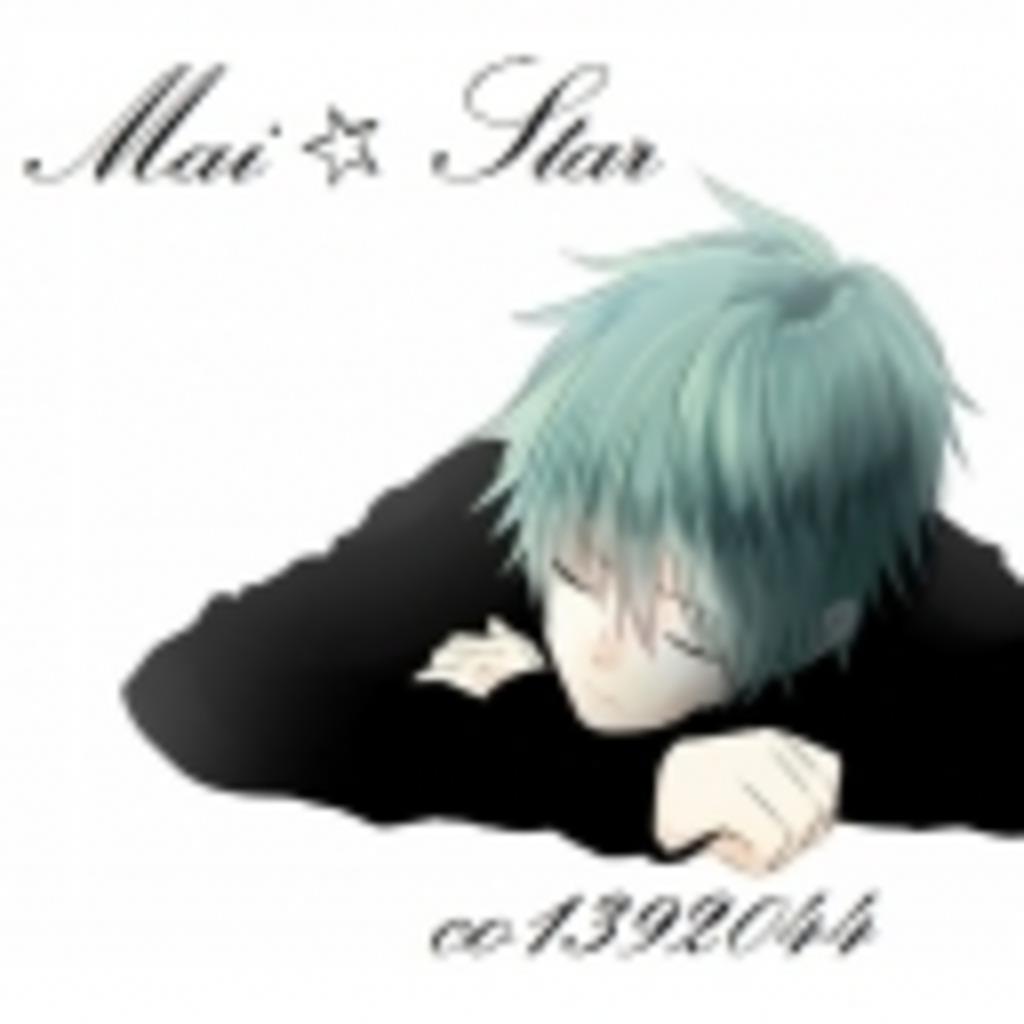MaiStar ★に願いを