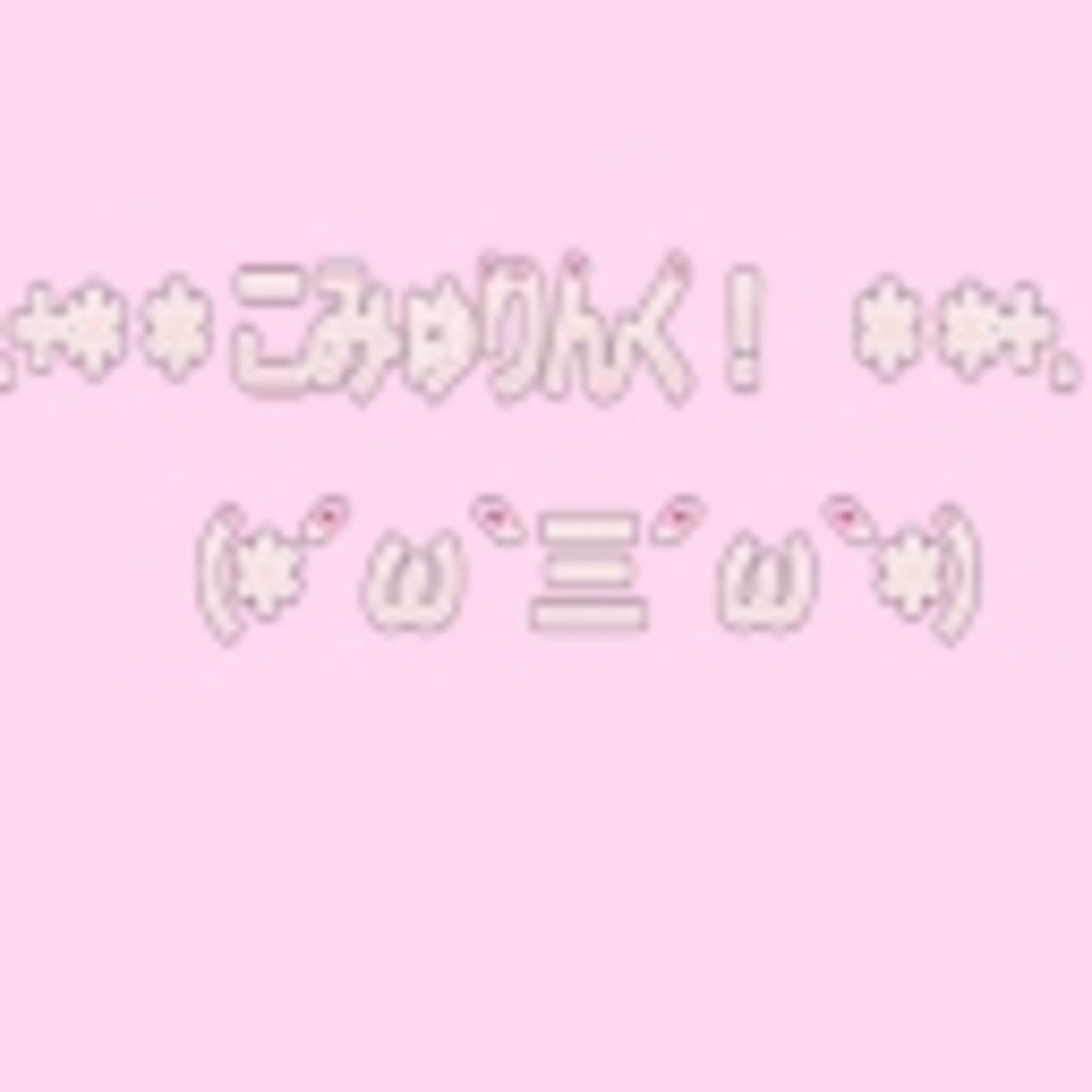 .+**こみゅりんく! **+.