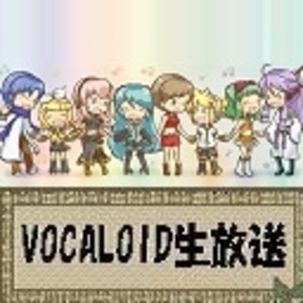 VOCALOID生放送