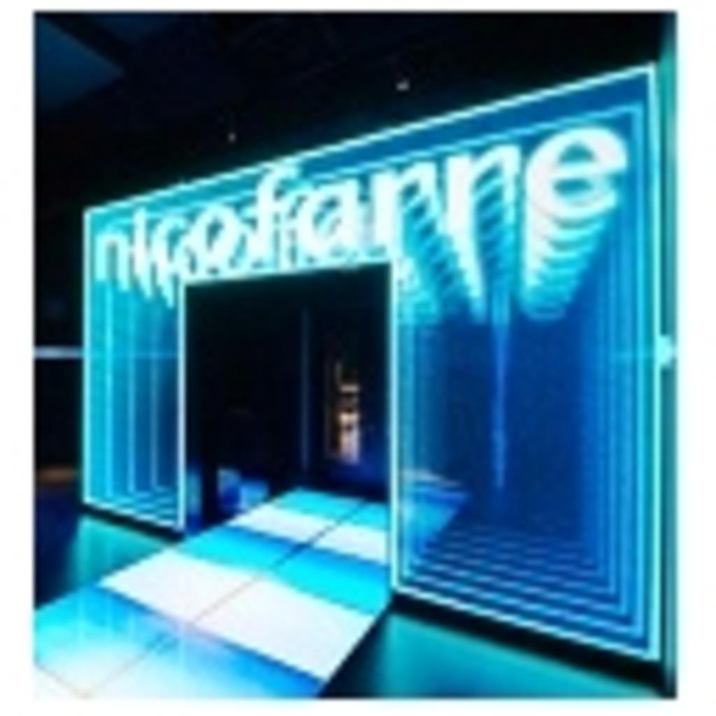 ニコファーレ【nicofarre】