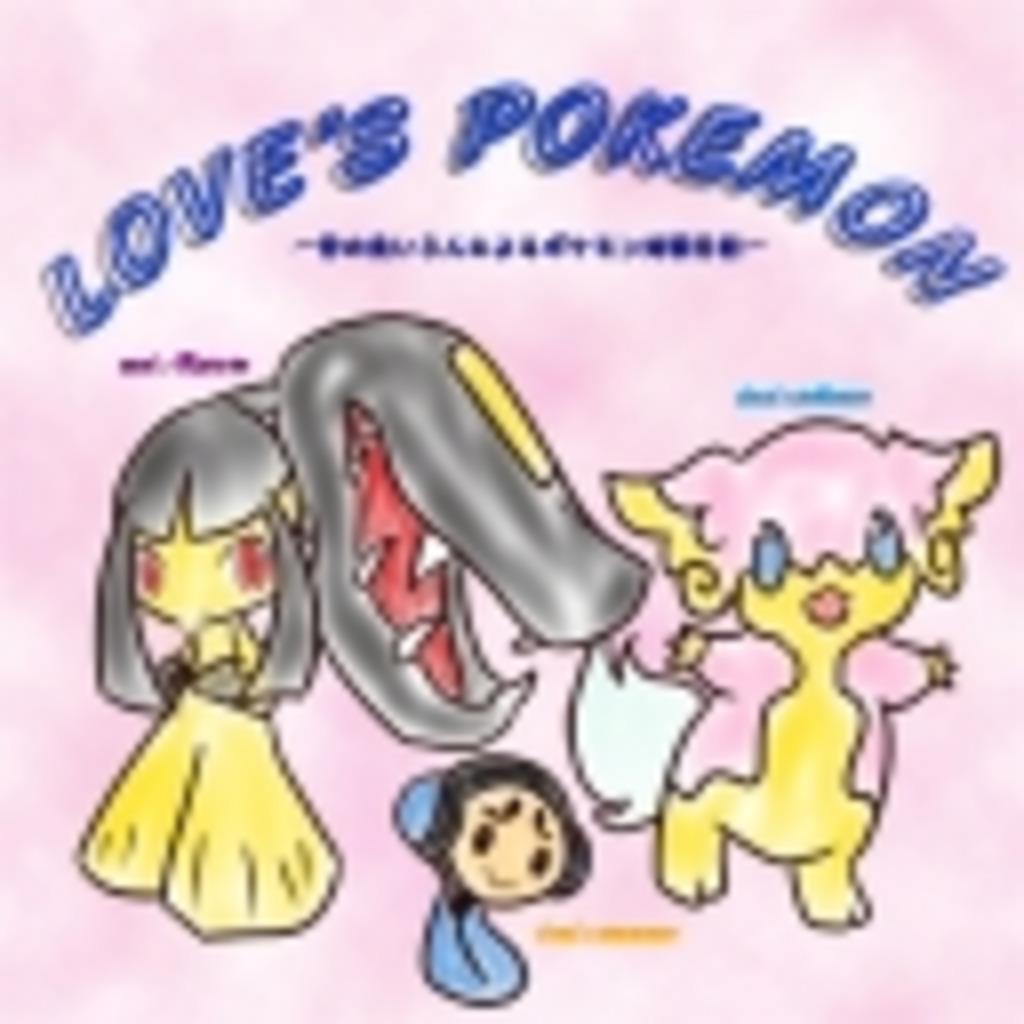 LOVE'S POKEMON ~仲の良い3人によるポケモン対戦日記~