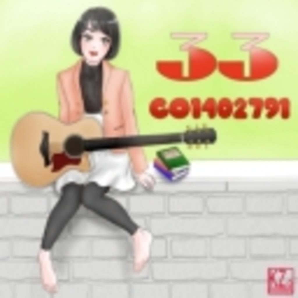 こみゅ--33--ヾ(*・∇・ )ノ゛♪✧