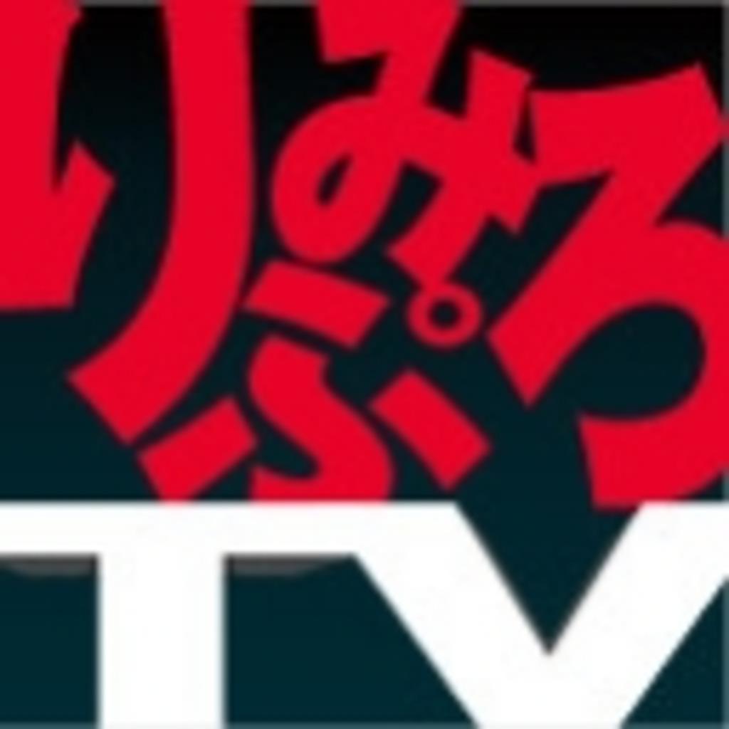 りみぷろTV