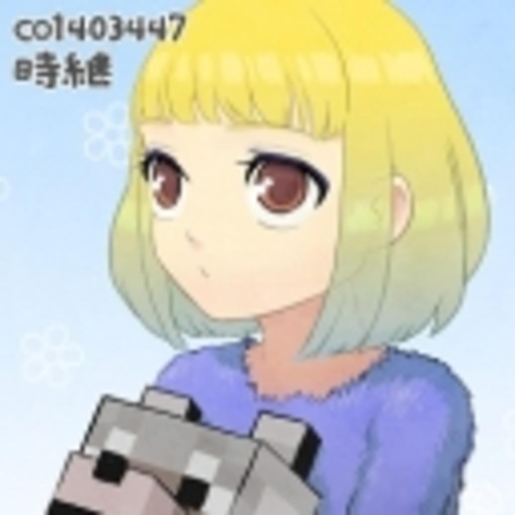 ☪時継放送局☪