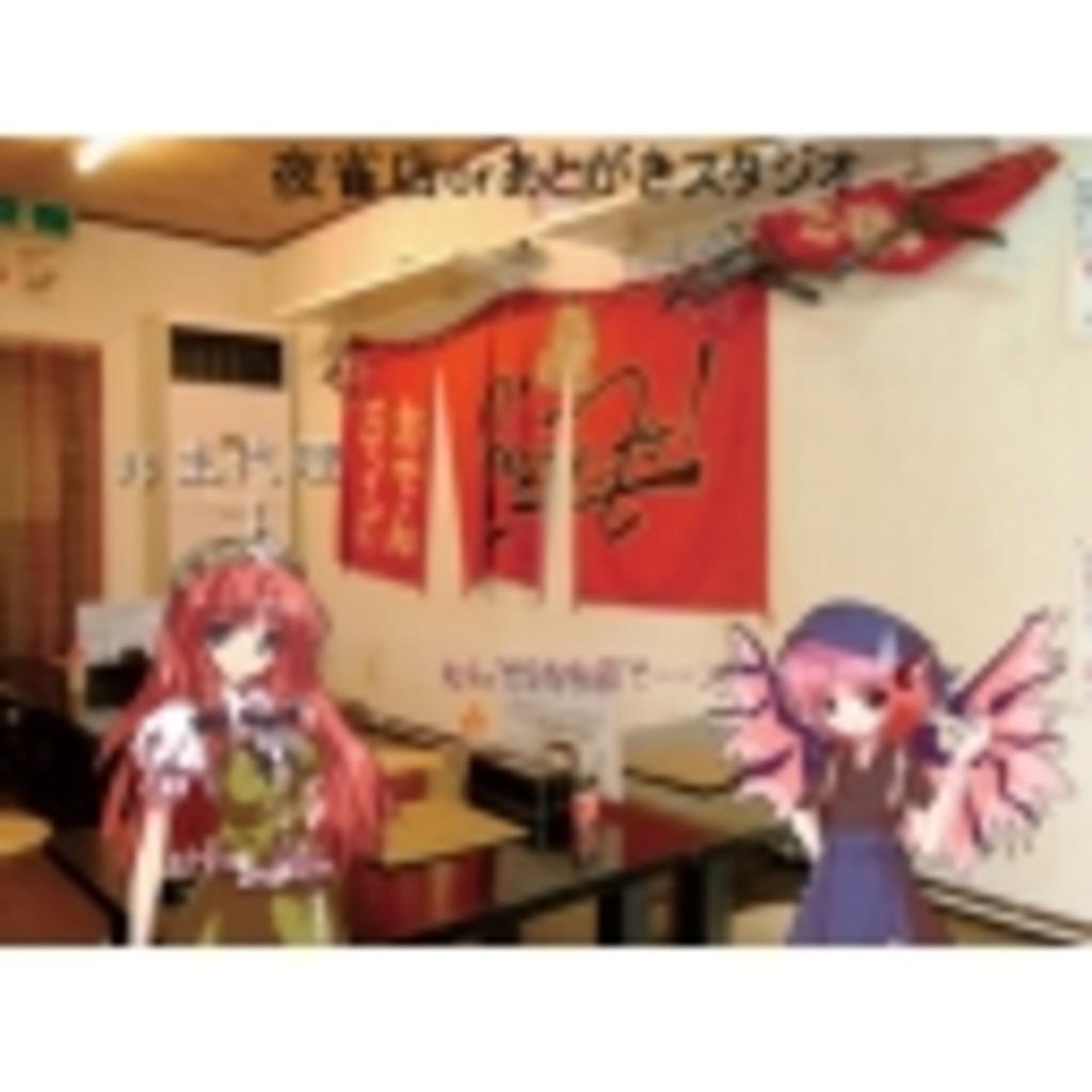 紅夜喫茶店(暇潰しコミュ)