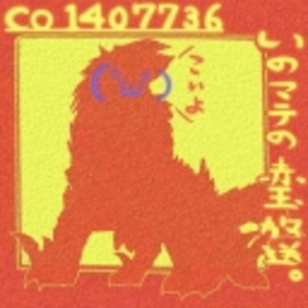 いのマテの赤玉放送。