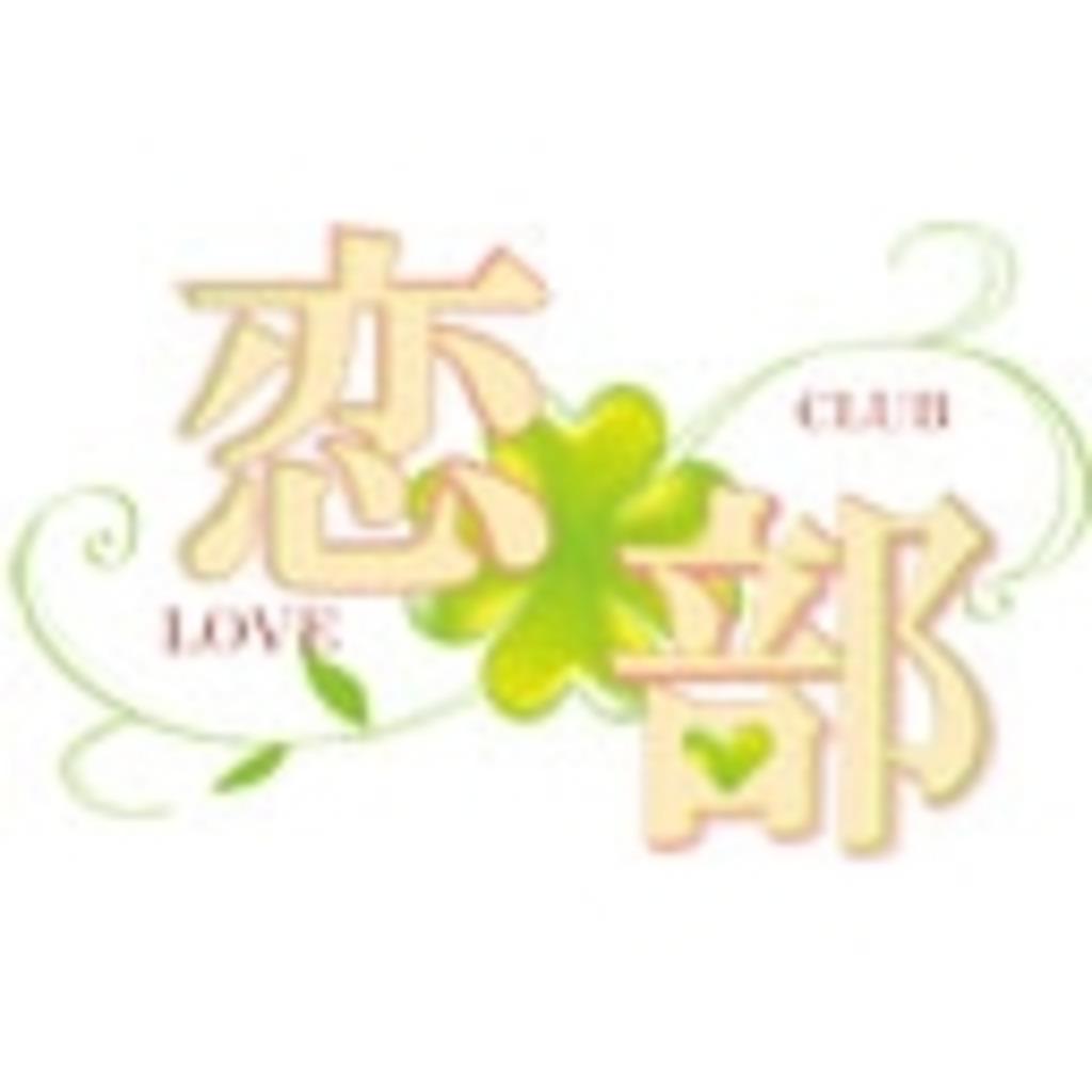 恋部~Love Club~