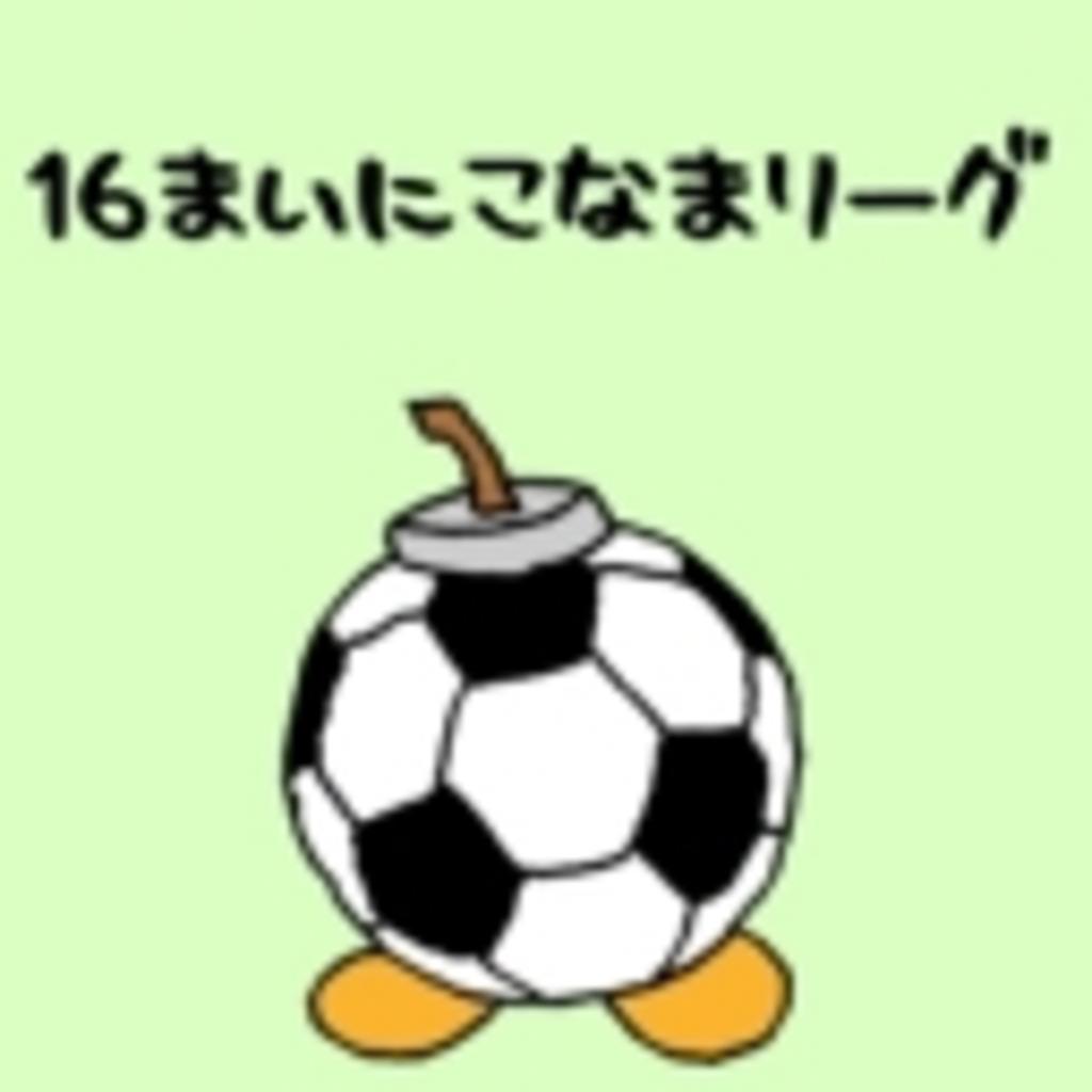 16枚ニコ生リーグ