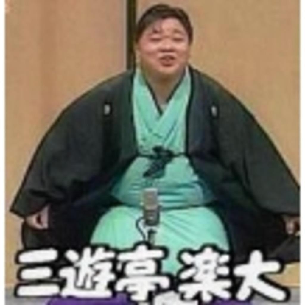 【伊集院光】