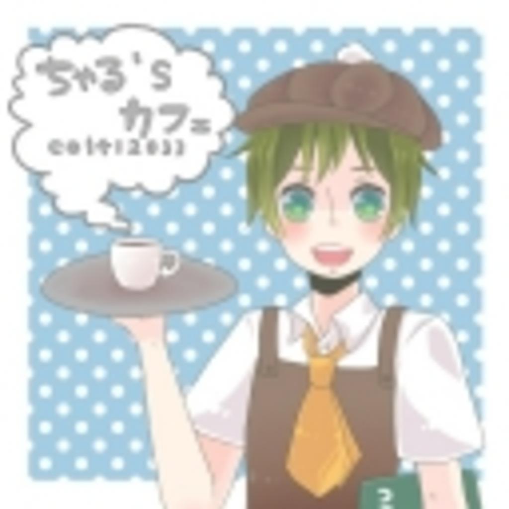 集え!ちゃる's カフェ