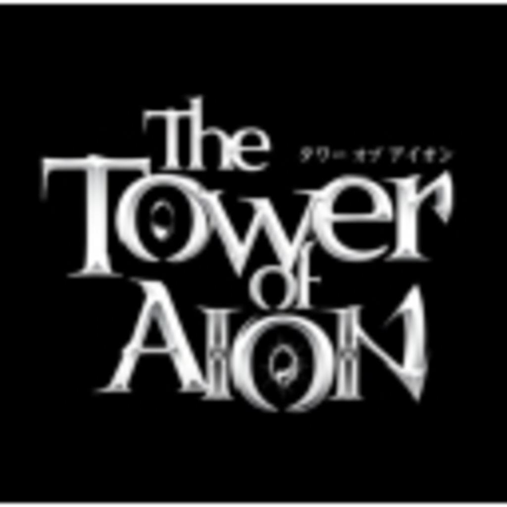 「タワー オブ アイオン」公式コミュニティ