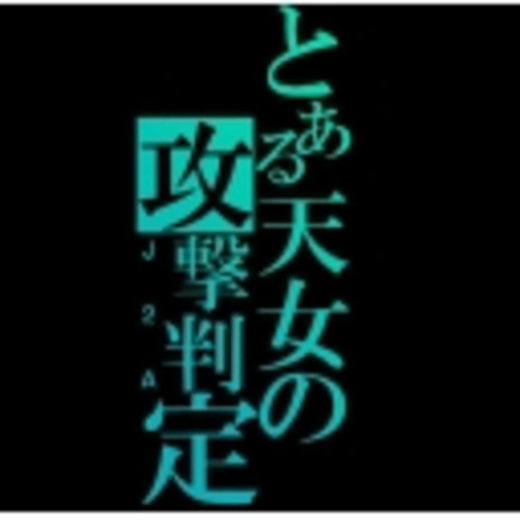 東方罰遊戯~毎回罰ゲーム!?楽しく東方をやろう!!~