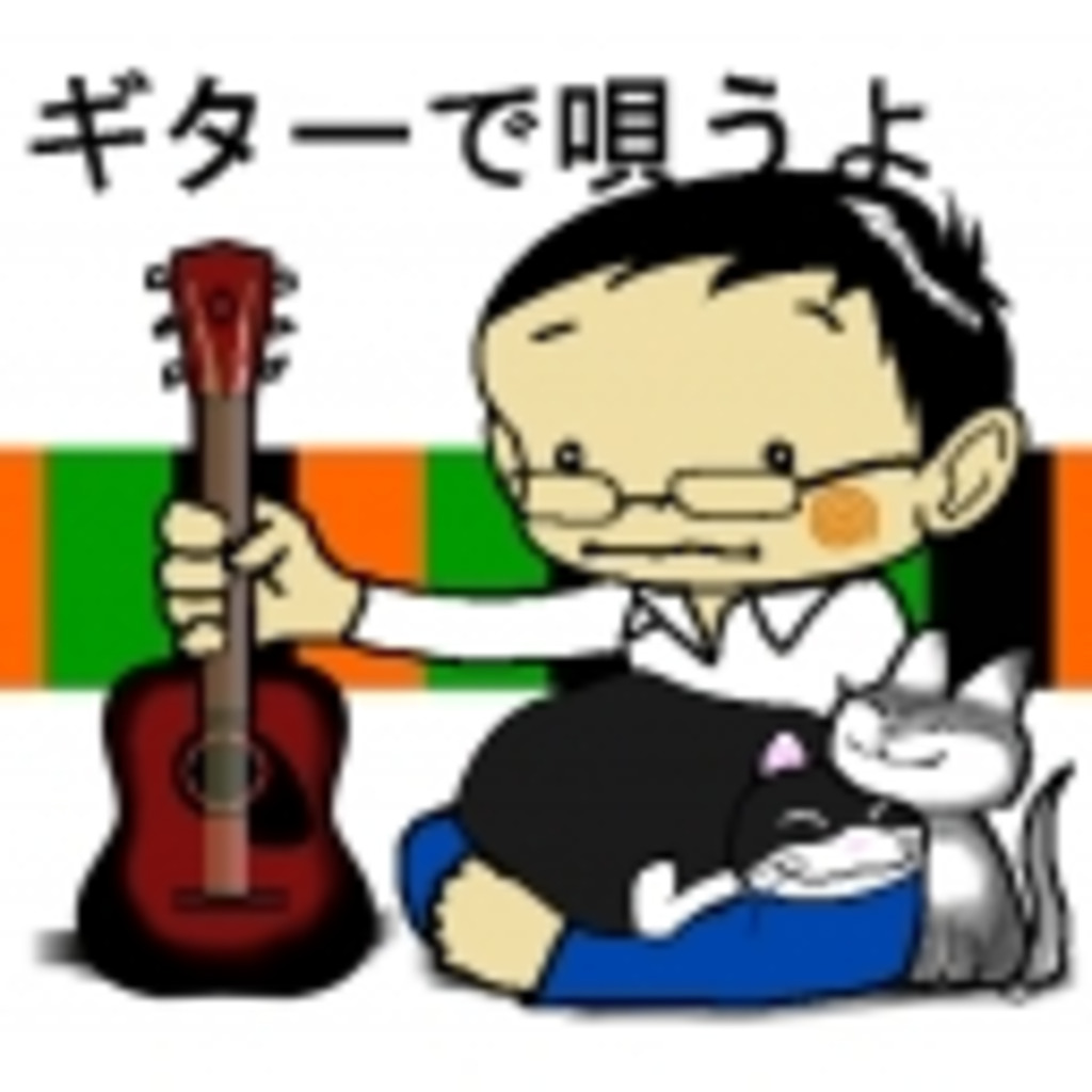 ☆○o。ギターで唄うよ  ( Sing on the guitar ) 。o○☆