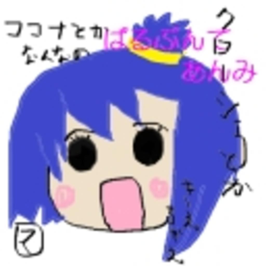 ぱるぷんて