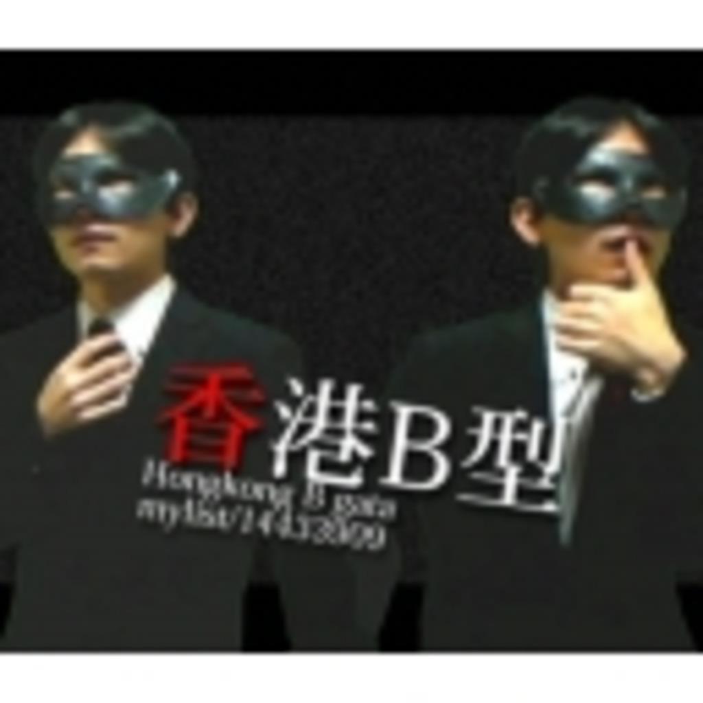 香港B型(生)