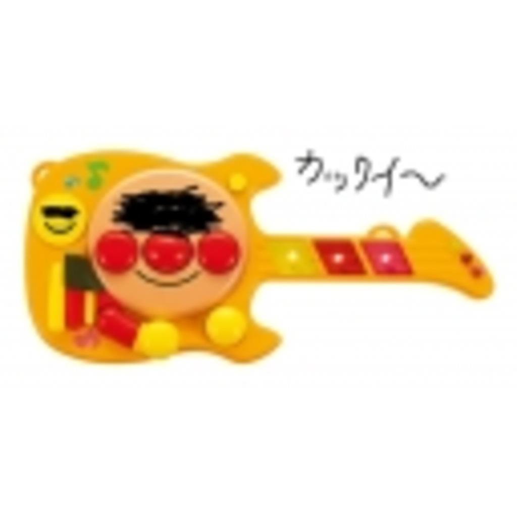 フナムシ(仮)の納豆of guitar