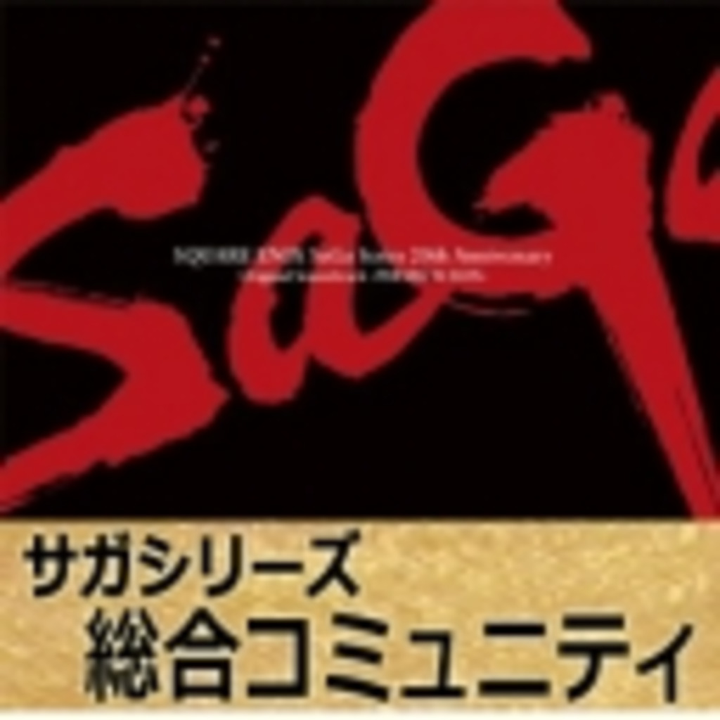 【サガシリーズ~総合コミュニティ~】