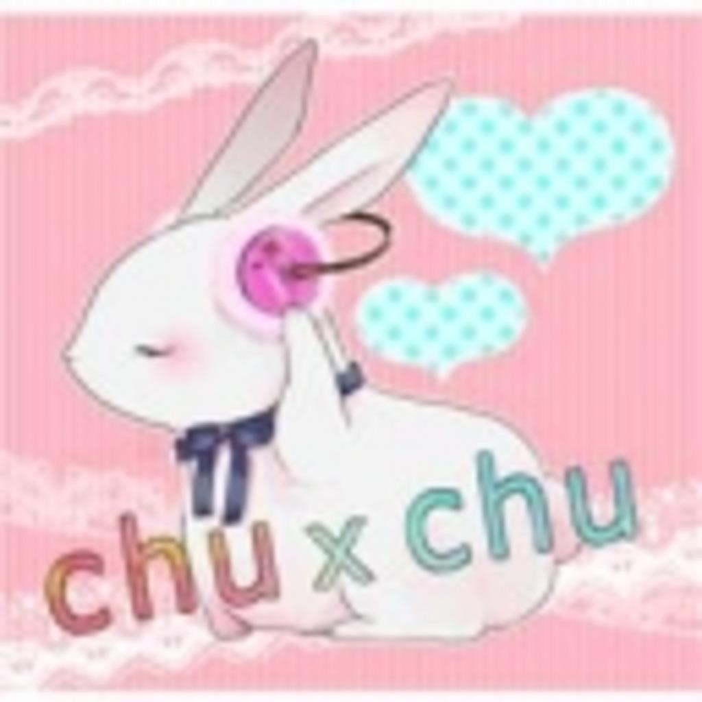 ** chu x chu - あまくてちょっとにがいあれ。-**