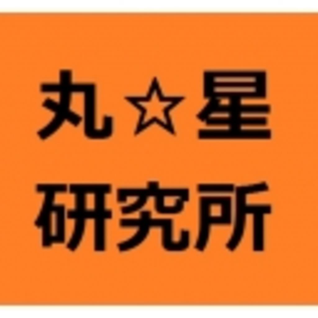 丸星研究所放送部