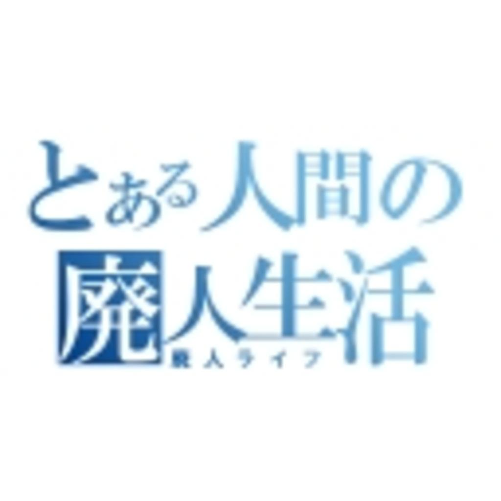 チームRの雑談(廃人大学生)