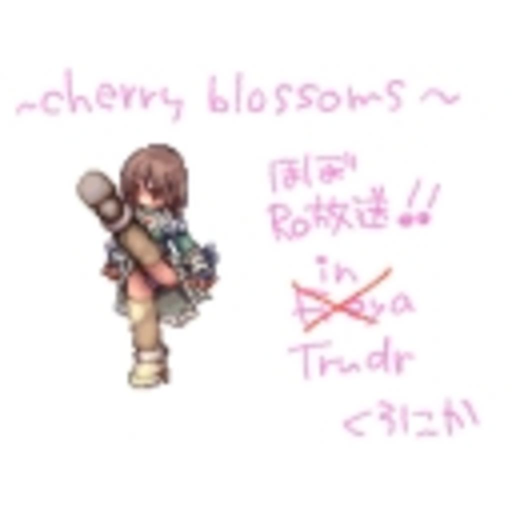 ~cherry blossoms~ほぼRO放送inFreya