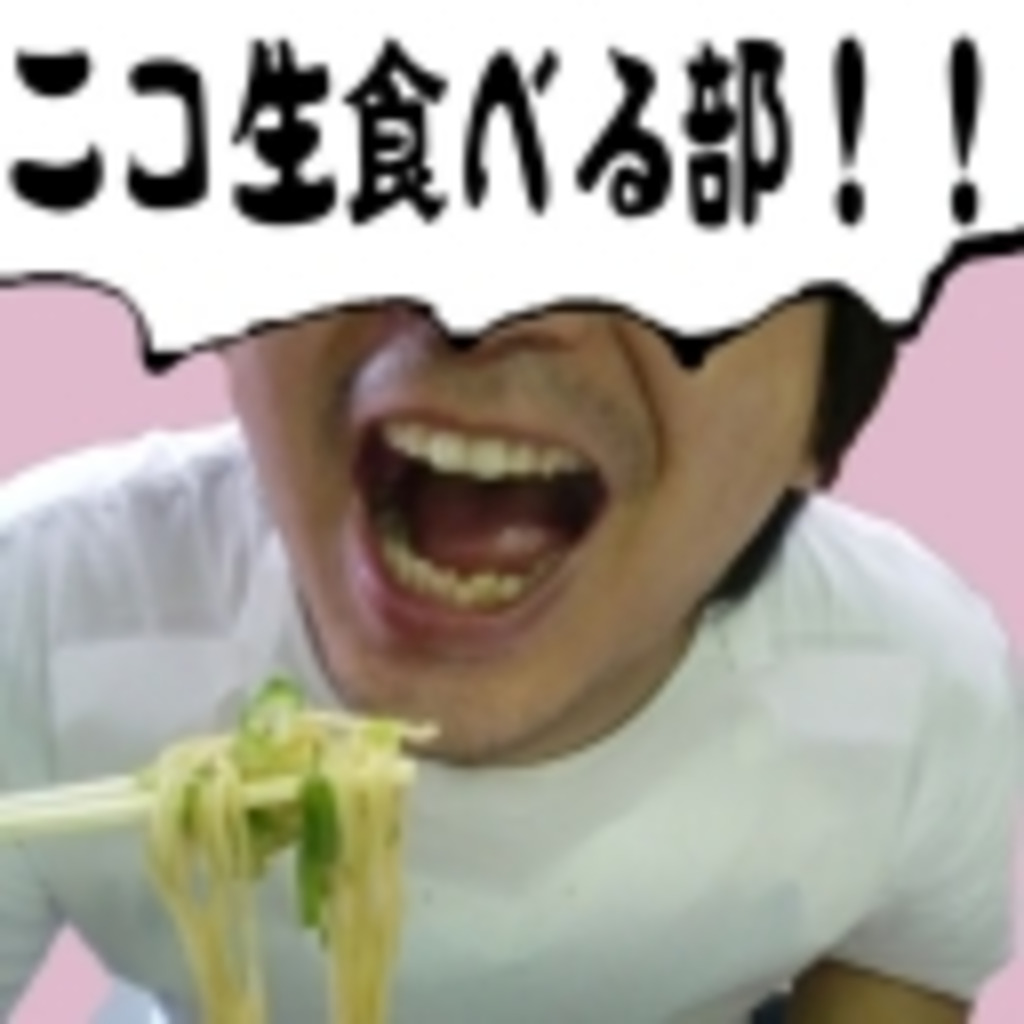 ニコ生食べる部!