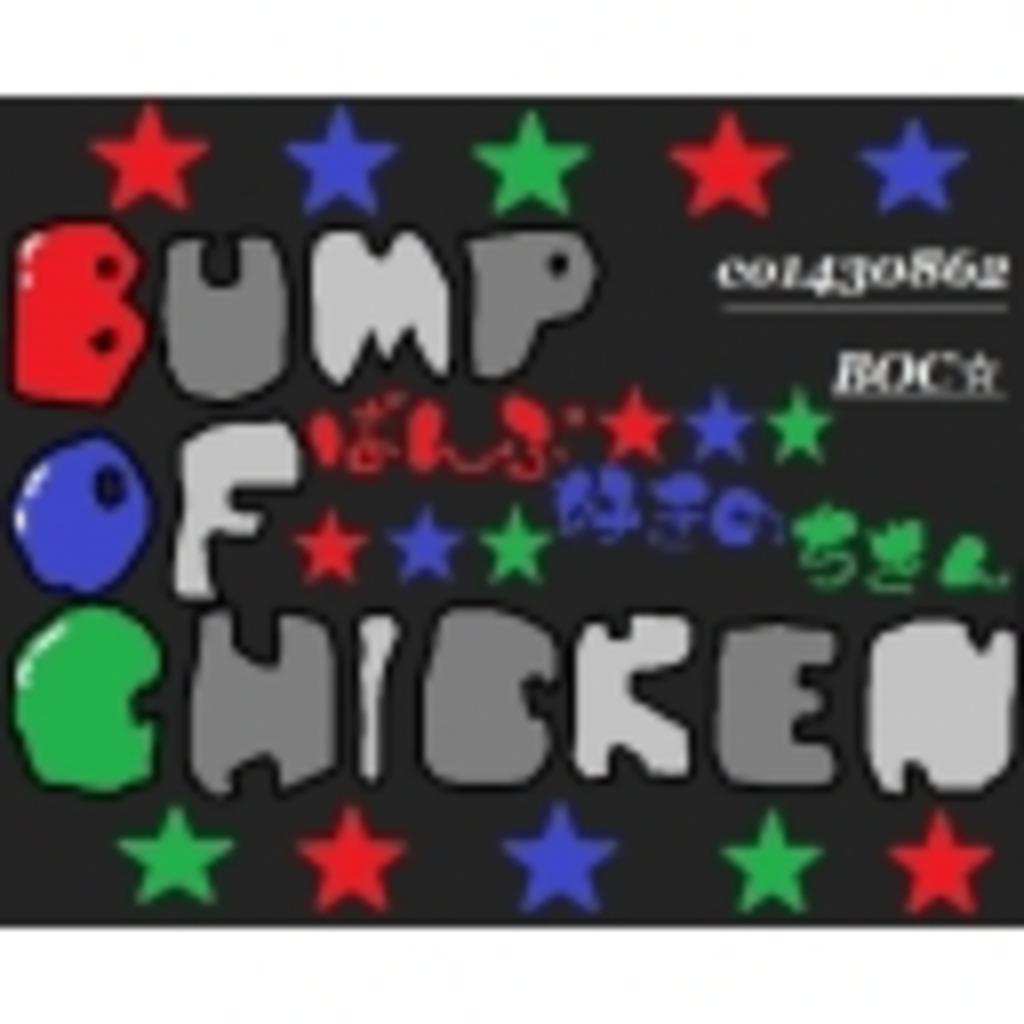 BUMP★好きのチキン