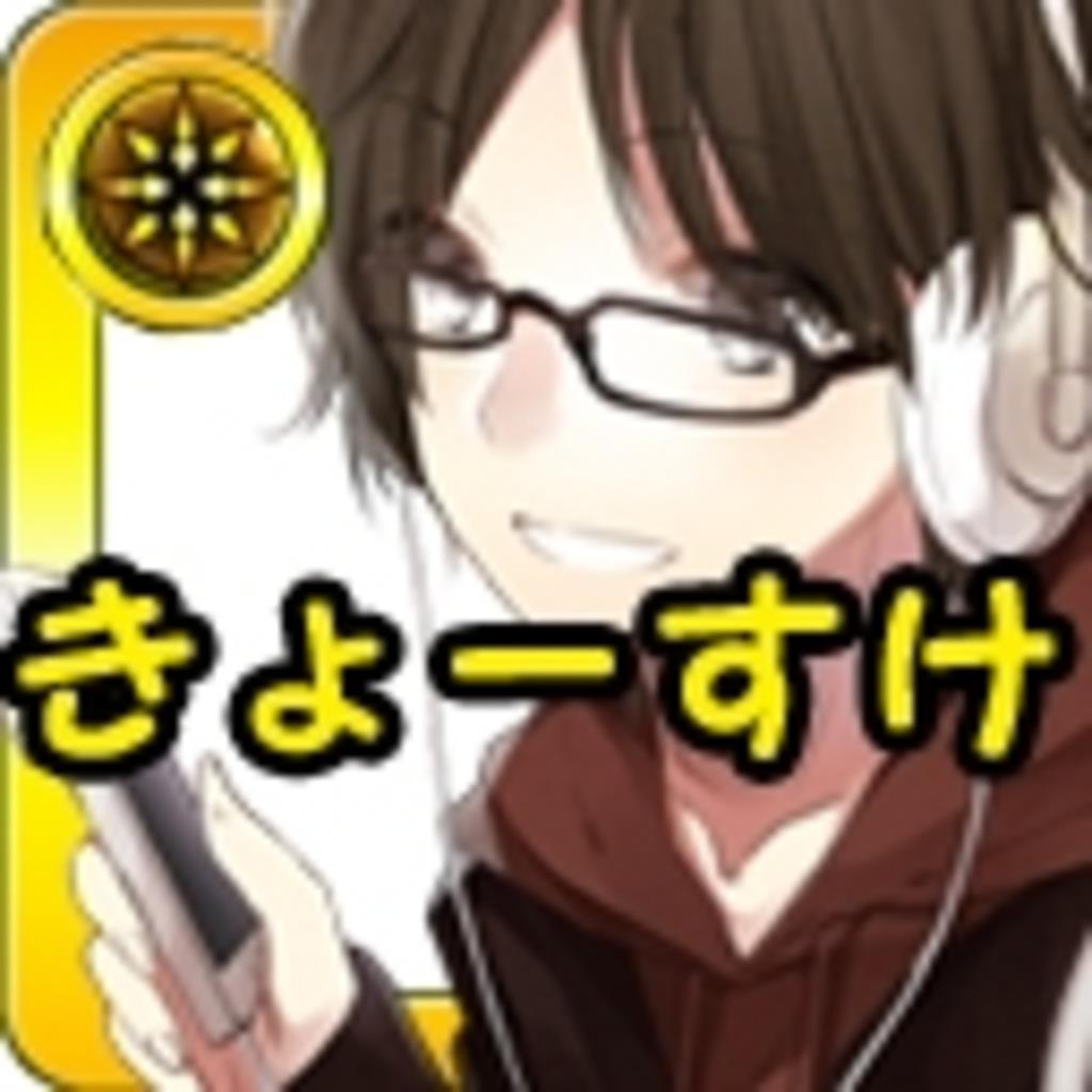 kyos k(きょーすけ)のとにかく楽しいゲーム放送♪