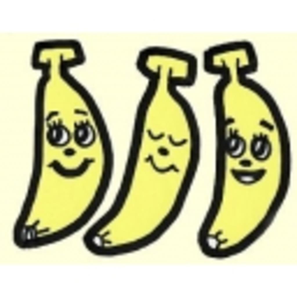 バナナシェイク(仮)