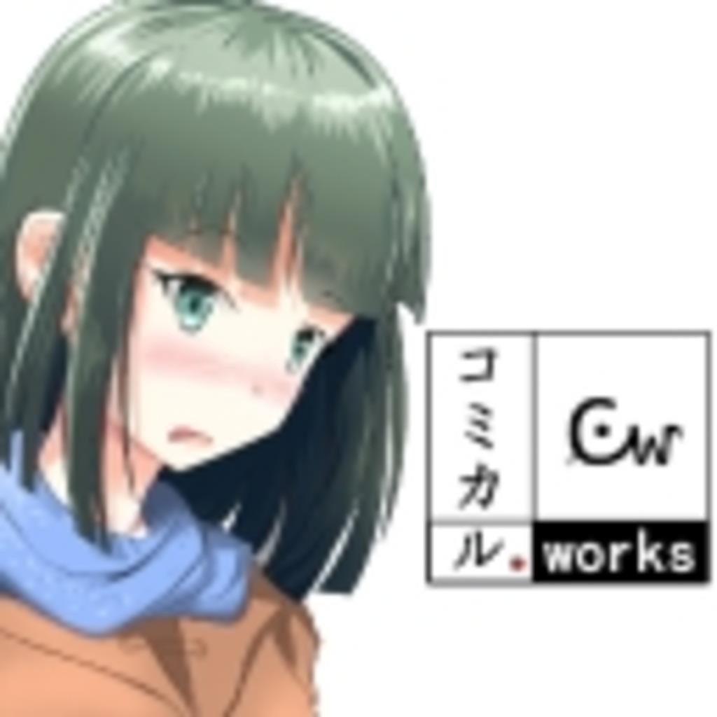コミカル.works