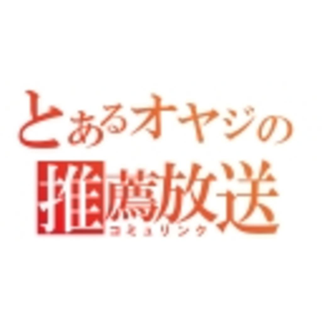 【弾幕】コミュニティーリンク【動画垂れ流し】