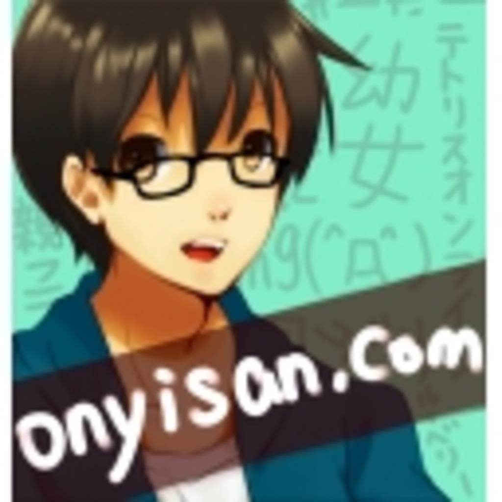 Onyisan.com~悠々自適に為すままに~