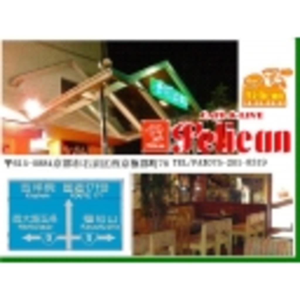 京都発☆喫茶店ペリカン 音楽ライブ放送