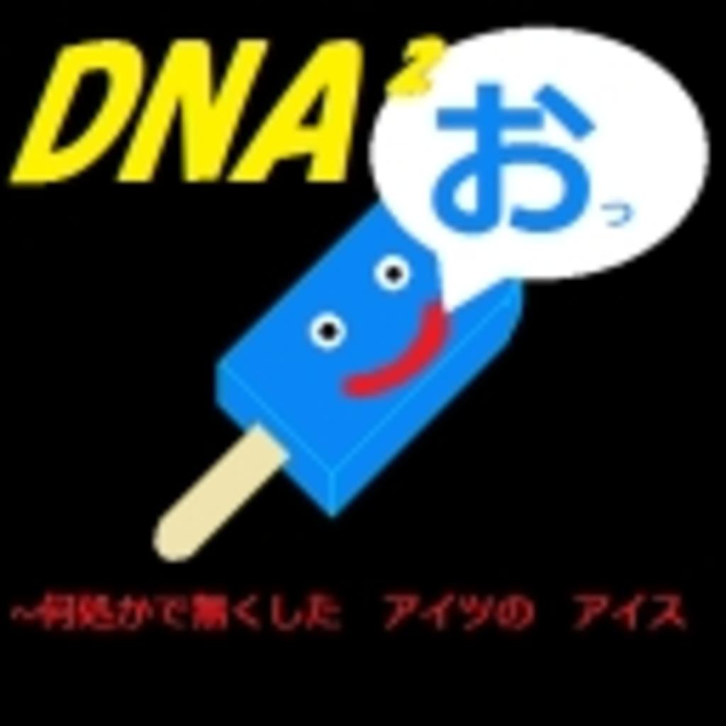 DNA²~何処かで 無くした アイツのアイス~