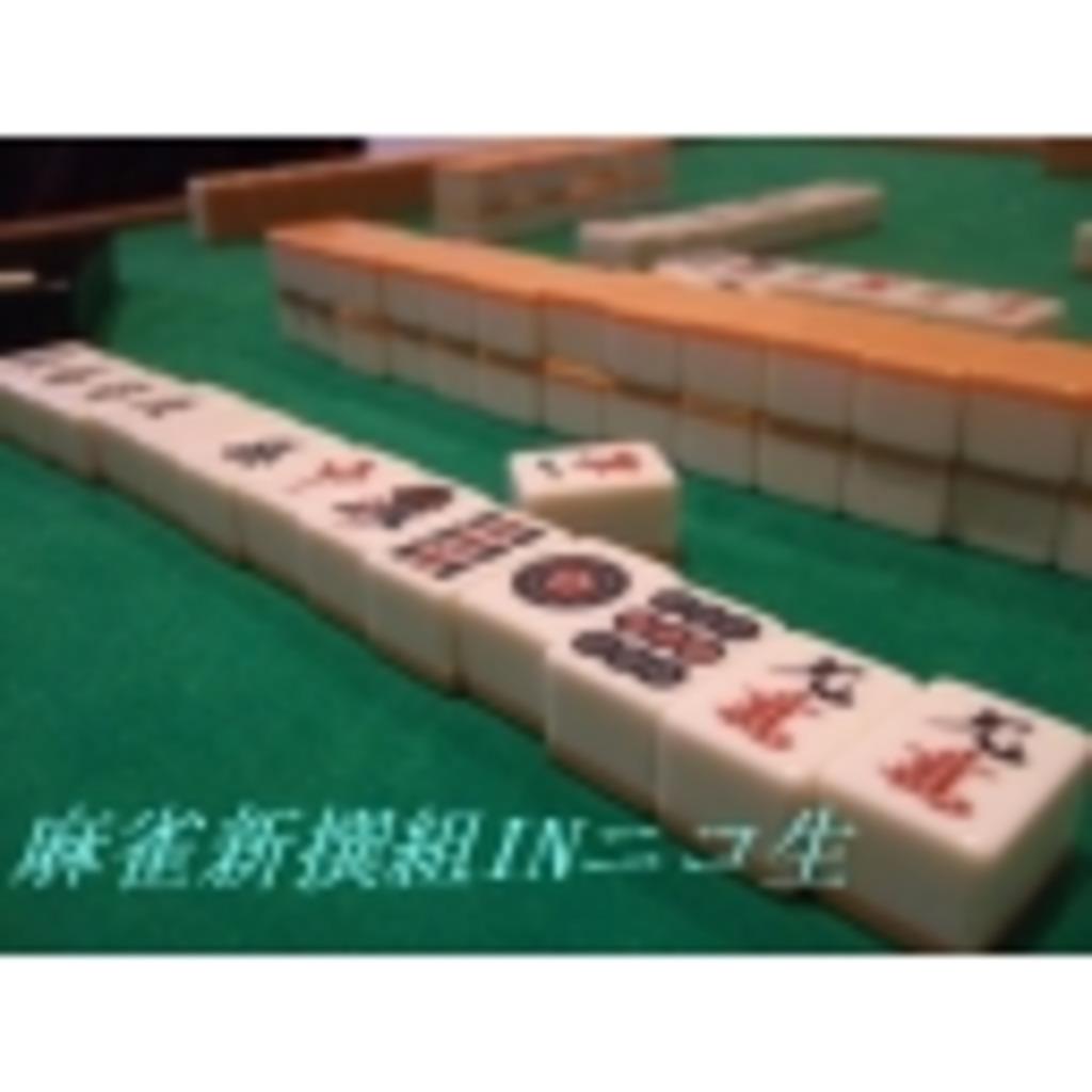 麻雀新撰組~INニコ生~